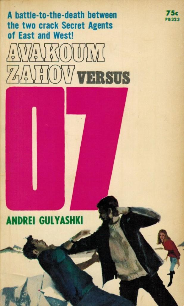 Avakoum Zahov versus 07 cover